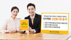 KB손보, 해외유학·치아·주택 관련 다이렉트 신상품 3종 출시
