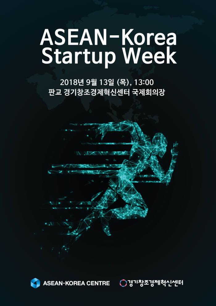 [알림]한-아세안 ICT 스타트업 투자활성화 세미나