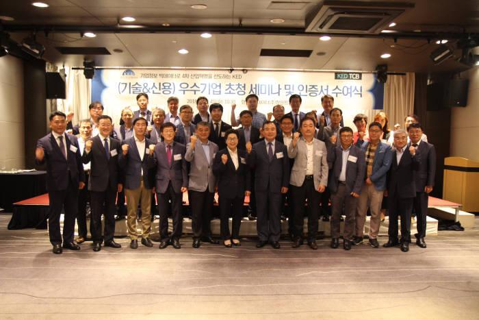 한국기업데이터는 기술·신용 우수기업 50여곳을 초청해 창원시 풀만 호텔에서 세미나 및 인증서 수여식을 4일 가졌다.