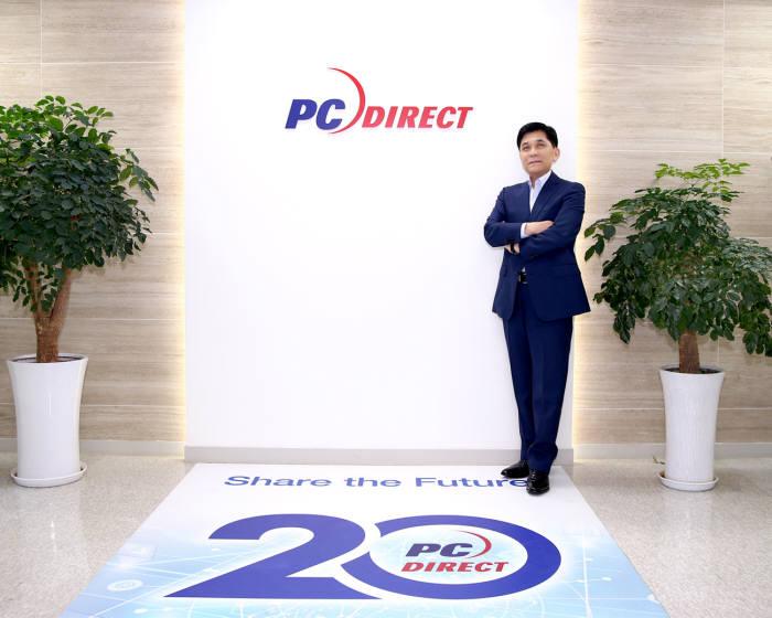 창립 20주년을 맞은 피씨디렉트, 서대식 대표이사