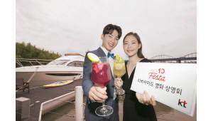 KT, 올레tv 출시 10주년 기념 '리버사이드 영화 상영회' 개최