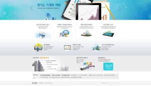 경기도, 재정 데이터 '경기데이터드림' 통해 일반에 공개