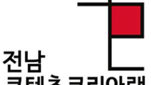 전남정보문화산업진흥원, '콘텐츠코리아랩 2차년도 사업' 본격 추진