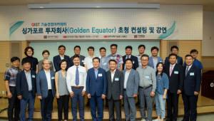GIST 기술경영아카데미, 싱가포르 투자 컨설턴트 초청 컨설팅·강연회 개최