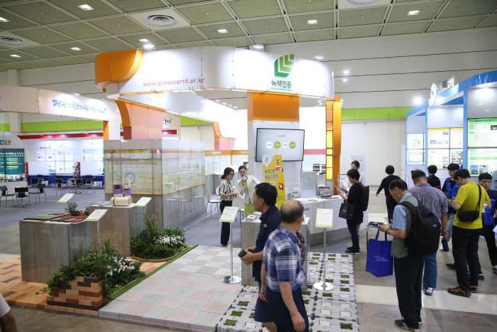 5일 서울 코엑스에서 개막한 2018 대한민국 친환경대전에 마련된 녹색인증특별관