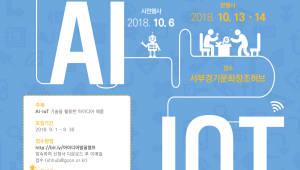 경기도, '제2회 아이디어 발굴캠프' 참가자 모집