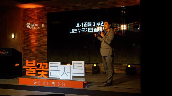 지난 4일 열린 첫번째 불꽃 콘서트의 주인공 차민욱 요리연구가가 강연했다. [자료:한화그룹]