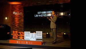 한화그룹, 창업·취업 소통 '불꽃 토크콘서트' 11월까지 진행