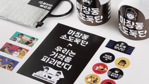 [미래기업포커스]축산 스타트업 육그램, 정육 직구 '마장동소도둑단' 출시