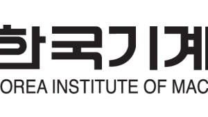 기계연, 2018 글로벌 기계기술 포럼 개최... 미래 국방 청사진 그린다