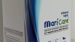 에프알에스아이, 친환경 에폭시수지 기반 방오페인트 개발