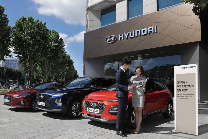 현대자동차가 민족 대명절 추석 기간 중에 7박 8일 무상 렌탈 이벤트를 실시한다.