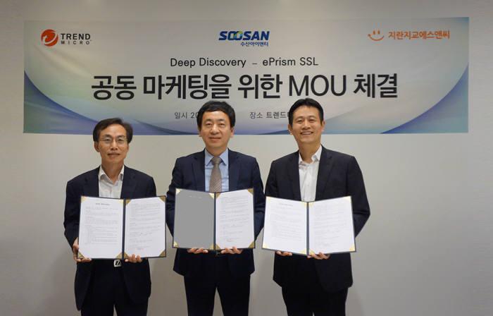왼쪽부터 한국트렌드마이크로 박상현 지사장, 수산아이앤티 이성권 대표, 지란지교에스앤씨 남권우 대표