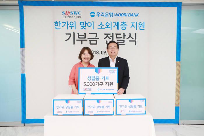손태승 우리은행장(오른쪽)과 최성숙 서울시사회복지관협회.