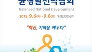 대한민국균형발전박람회, 6일 대전에서 개막