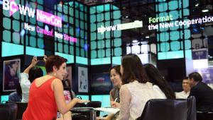 국제방송영상마켓(BCWW) 개막