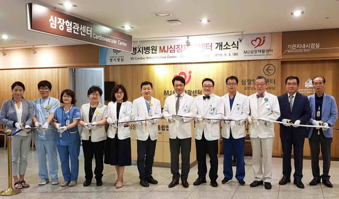 한양대 명지병원 MJ심장재활센터 개소식에서 병원 관계자가 기념 촬영했다.