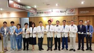 한양대 명지병원, 심장재활센터 개소