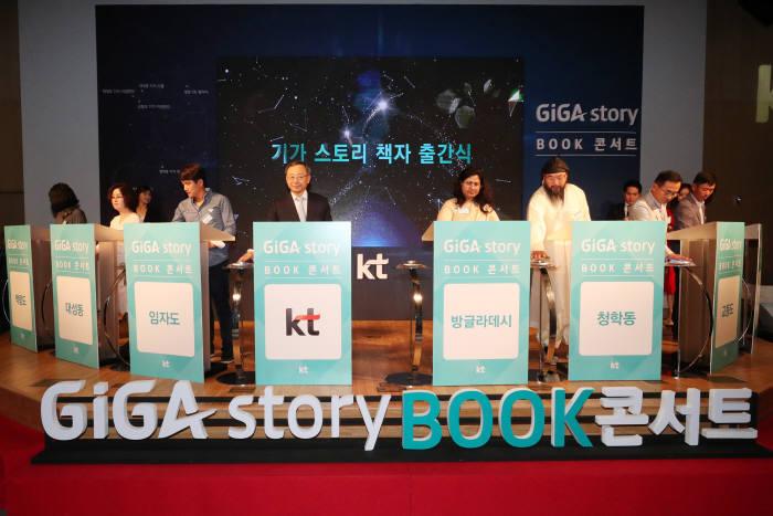 KT가 5일 사회공헌 프로젝트 기가 스토리(GiGA Story) 사례를 하나로 엮은 책 발간을 기념해 기가 스토리 북 콘서트를 개최했다. 황창규 KT 회장(왼쪽 네 번째)과 지역 대표가 책 출간 세레모니를 하고 있다.