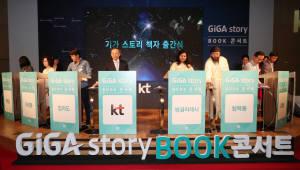 KT, 기가스토리 북 콘서트···사회공헌 사례 집대성