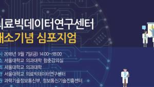 서울대 의료빅데이터연구센터, 7일 개소 기념 심포지엄 개최