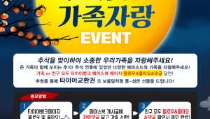 타이어뱅크, 추석 맞이 '타이어 교환권' 증정 이벤트 진행
