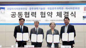 '과학기술과 문화예술의 만남'…국립광주과학관, 3개 기관과 업무협약