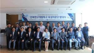전북특구육성자문단 1차 포럼 개최…글로벌 사업화 모색
