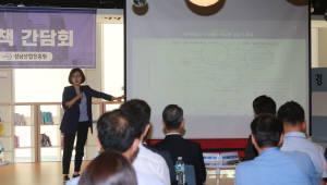 '아시아 실리콘밸리' 성남을 향한 첫걸음... 은수미 시장 정책 간담회