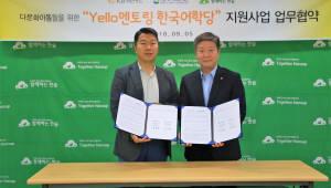 신용카드사회공헌재단, 문화 아동 대상 한국어 교육 지원