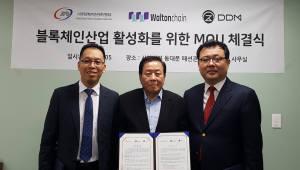 동대문관광특구, 월튼체인과 블록체인 기술협약… RFID플랫폼 국내 첫 상용화