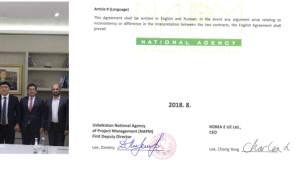 [단독]우즈베키스탄, 세계 최초 정부공인 암호화폐거래소 설립한다
