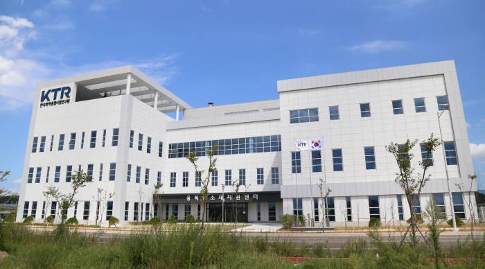 융복합소재지원센터 전경.