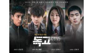 SKB 옥수수, 7일 EXO 세훈 주연 '독고 리와인드' 론칭