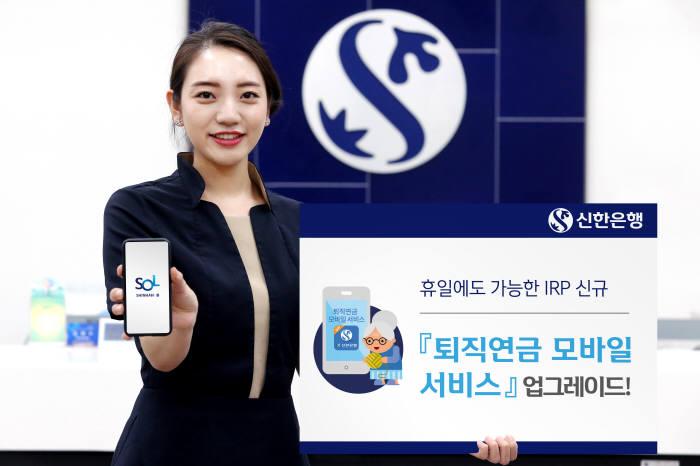 신한銀, 퇴직연금 모바일 서비스 업그레이드