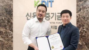 레드벨벳벤처스, 신용보증기금 퍼스트펭귄 기업 선정