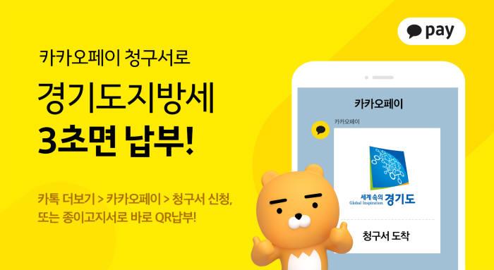 '카카오페이 청구서', 경기도 지방세 납부 서비스 시작