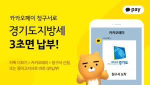 카카오페이, 1300만 경기도민 대상 지방세 납부 서비스 시작
