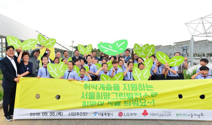 6일 서울 성동구 중랑물재생센터에서 열린 희망 그린 발전소 준공 기념행사에서 발전소 탄생을 의미하는 희망싹 틔우기 퍼포먼스를 진행했다. [자료:LG화학]