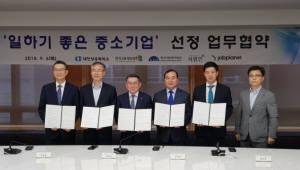 한국기업데이터, 대한상의와 손잡고 '일하기 좋은 중소기업' 발굴한다