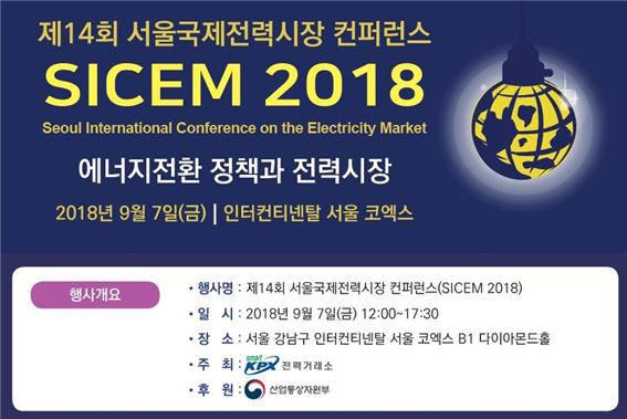 제14회 서울국제전력시장 컨퍼런스(SICEM 2018) 개최