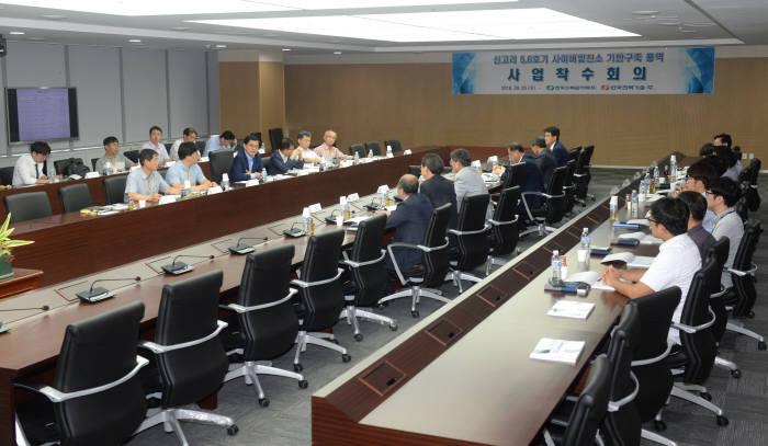 한국수력원자력이 5일 김천 한국전력기술 본사에서 사이버발전소 기반구축 착수회의를 개최했다.