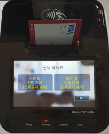 한우리IT와 베스트티앤씨가 개발한 현금카드결제 POS 단말기. 카드를 꽂았을 때 현금카드 결제가 가능한지 알려주는 현금카드 필터링 기술을 적용했다.