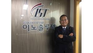 """[인사이트]김영일 이노솔루텍 대표 """"전문성으로 무장, 충청권 지역 IT 이끌겠다"""""""