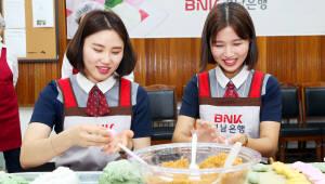 경남銀, 총 3.4억원 규모로 추석맞이 민생지원