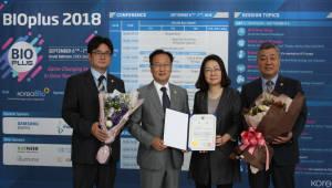 코오롱생명과학, 바이오 혁신성장기업 수상