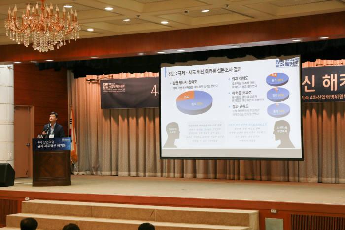 장병규 4차산업혁명위원회 위원장이 제4차 규제제도혁신 해커톤에서 연설했다.