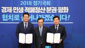 이해찬호(號) 인선 막바지...김진표, 송영길 경제·대북정책 '투톱'으로 위촉