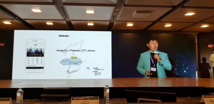 김종원 SK브로드밴드 모바일사업본부장이 6일 BCWW 2018 NewCon 콘퍼런스에 참석해 국내영상의 OTT 콘텐츠 전략을 주제로 강연했다.