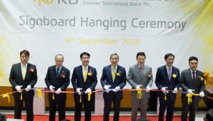 KB금융, 캄보디아 자동차 금융업 진출… 'KB 대한 특수은행' 공식 출범